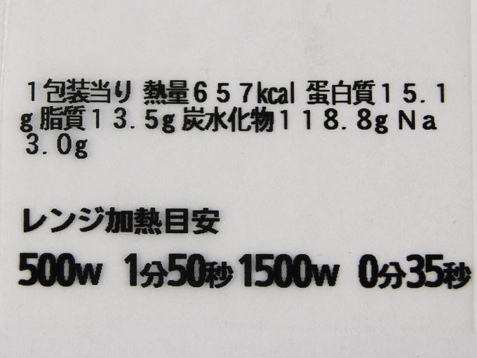 「銀座デリー監修辛口キーマドライカレー」成分表の画像