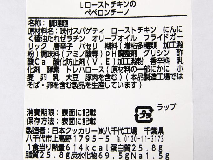「ローストチキンのペペロンチーノ」の成分表の画像