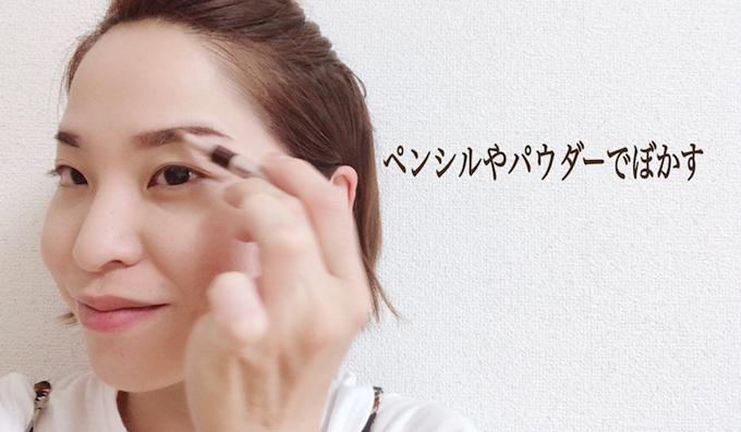 眉の描き方レクチャー5