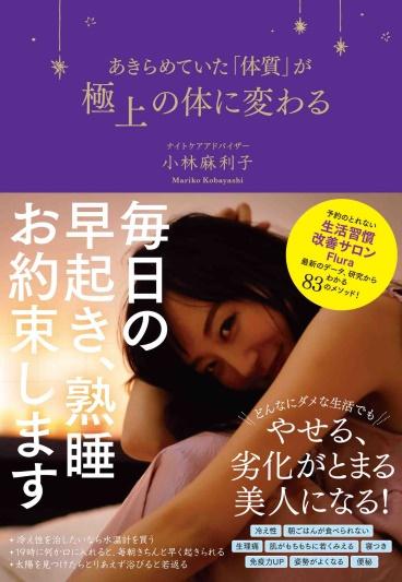 もっと小林麻利子さんのメソッドをくわしく知りたい人はこちらをチェック!