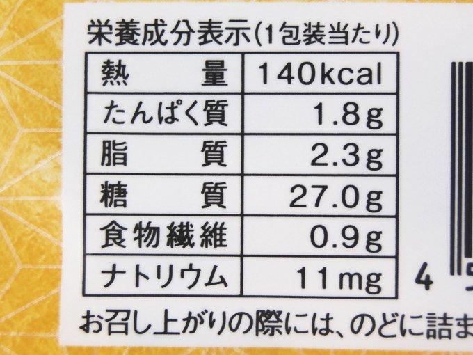 「鹿児島県産安納芋の純生クリーム大福」成分表の画像