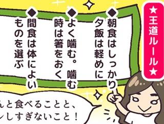 【漫画レポート】12kgやせ読者がつくっていたヘルシー大豆おやつ