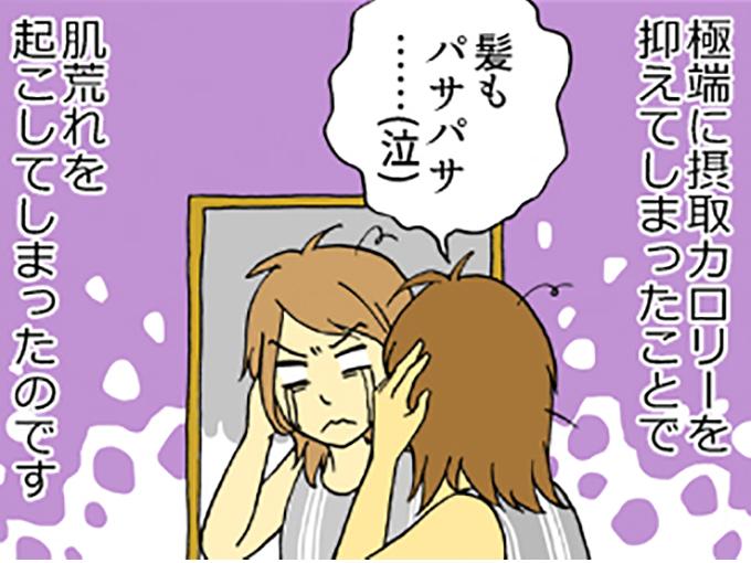 【漫画レポート】ムリな食事制限で肌あれに…。ダイエットの落とし穴とは?