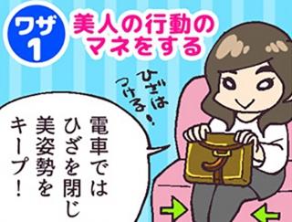 【漫画レポート】12kgダイエット成功者がしている「簡単マイルール」