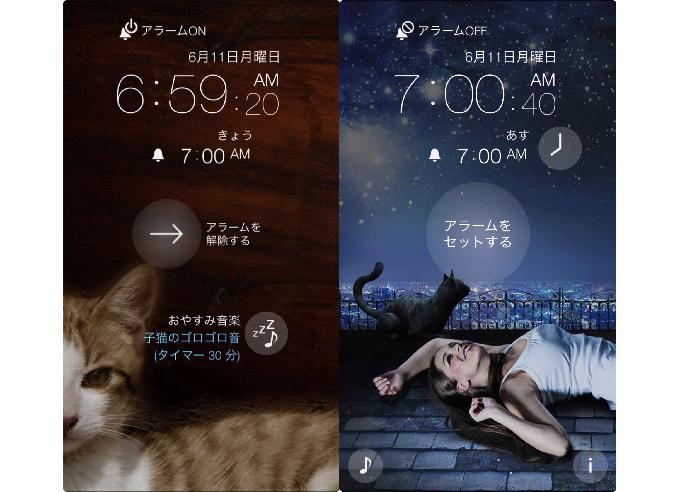 アプリ「猫目覚まし」