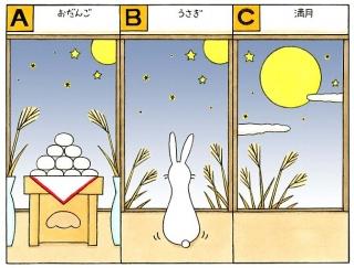 【心理テスト】中秋の名月といえば、なにを思い出す?
