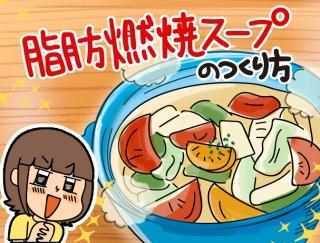 「脂肪燃焼スープ」で6kgやせ!プ女子ダイエット白書#2