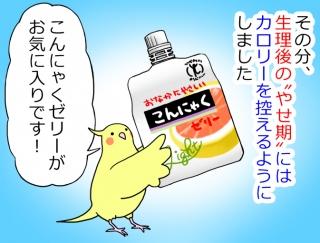 【漫画レポート】食べてやせる!-10kg成功者のやせる食べ方