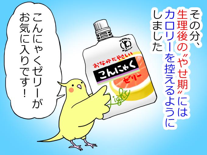 ユウコさんのダイエット法