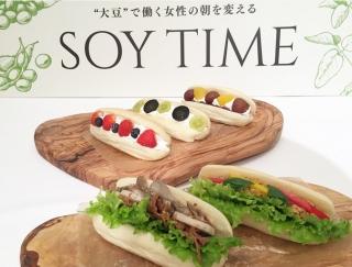 働く女性必見! 進化した朝食が日本橋の話題のスポットにて限定販売