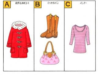 【心理テスト】衣替えに向けて、あなたが新調したいと思っているものは何?