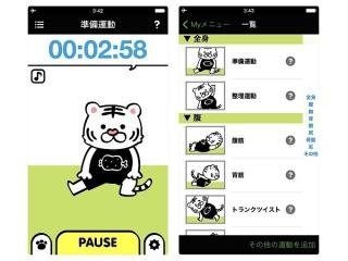 アプリ「鍛えタイマー」の画像