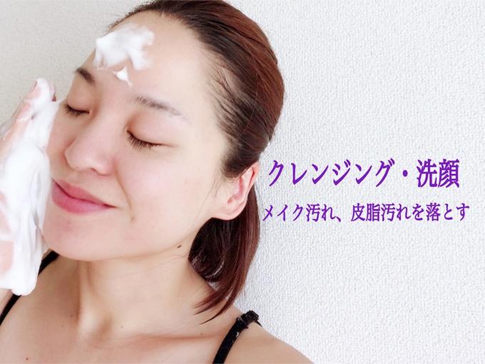 クレンジングと洗顔の方法