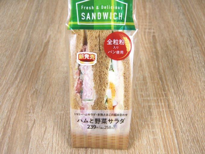 袋に入った「全粒粉サンドハムと野菜サラダ」の画像