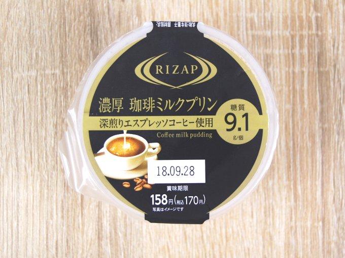 容器に入った「RIZAP 濃厚珈琲ミルクプリン」