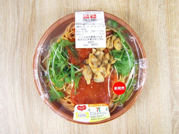 容器に入った「1/2日分野菜パスタ あさりと水菜のボンゴレ」の画像