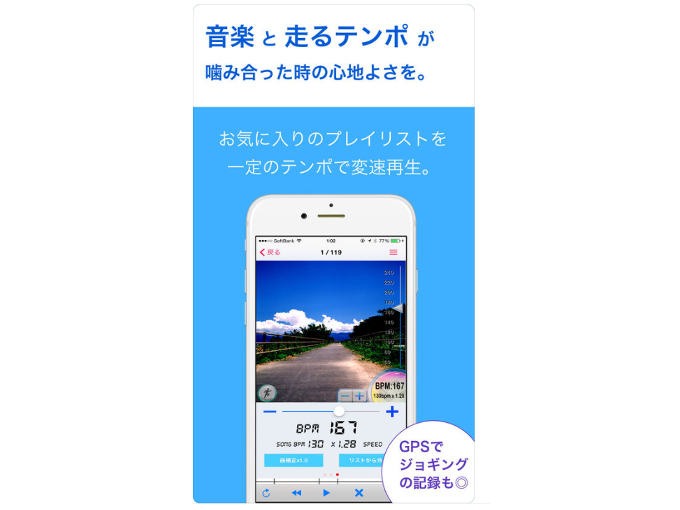 ジョギング中のアプリ表示画像