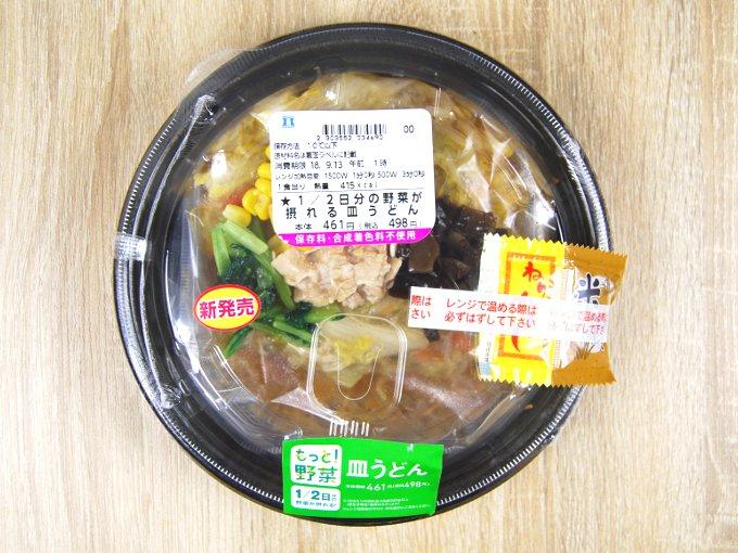 容器に入った「1/2日分の野菜が摂れる皿うどん」の画像