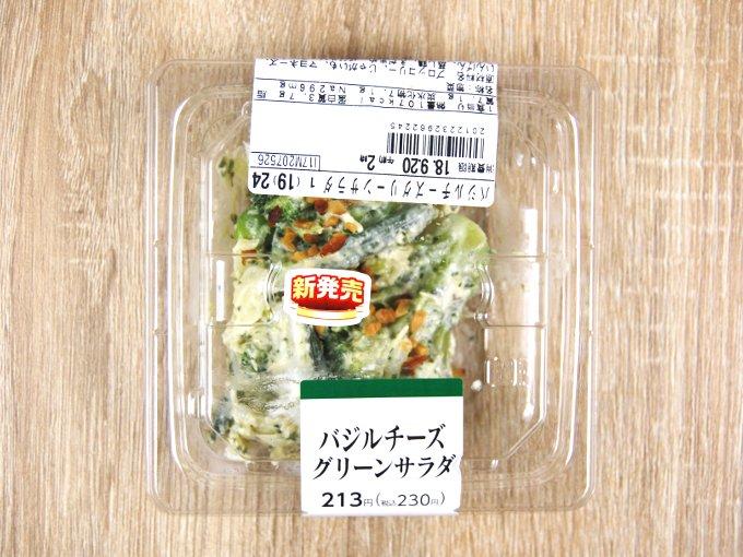 容器に入った「バジルチーズグリーンサラダ」の画像