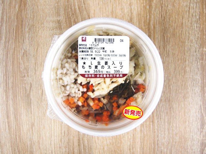 容器に入った「生姜入りもち麦のスープ」の画像