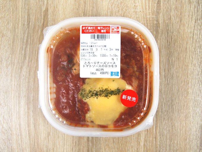 容器に入った「とろ~りチーズソーストマトソースのロコモコ」の画像