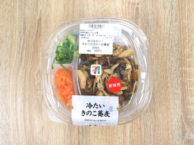 容器に入った「秋の味わい! きのこの冷たいお蕎麦」の画像