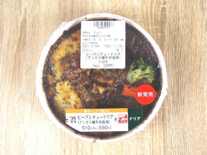 容器に入った「ビーフシチュードリア(アンガス種牛肉使用)」の画像