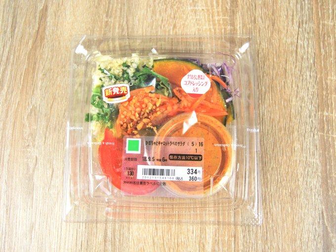 容器に入った「かぼちゃとキャロットラペのサラダ」の画像