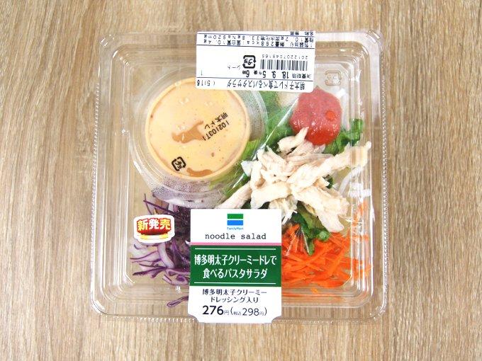容器に入った「博多明太子クリーミードレで食べるパスタサラダ」