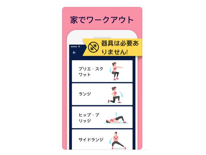 トレーニング一覧の表示画像