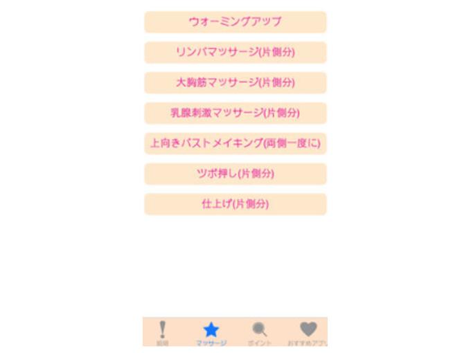 マッサージの種類が表示された画面
