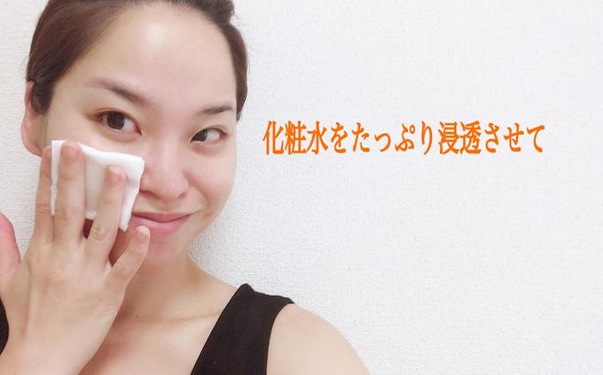 小鼻に化粧水をたっぷり