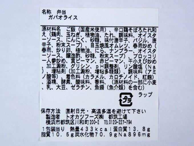 「ガパオライス」成分表の画像
