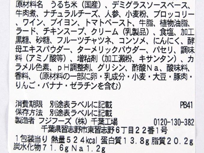「ビーフシチュードリア(アンガス種牛肉使用)」成分表の画像