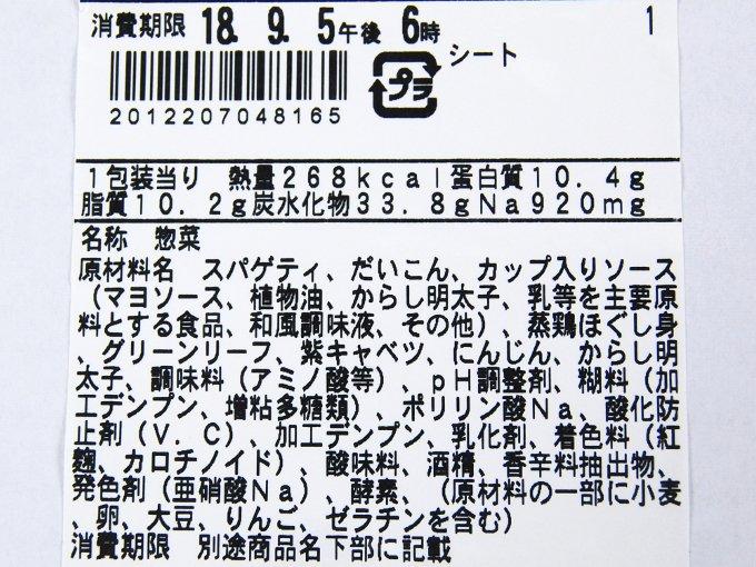 「博多明太子クリーミードレで食べるパスタサラダ」成分表の画像