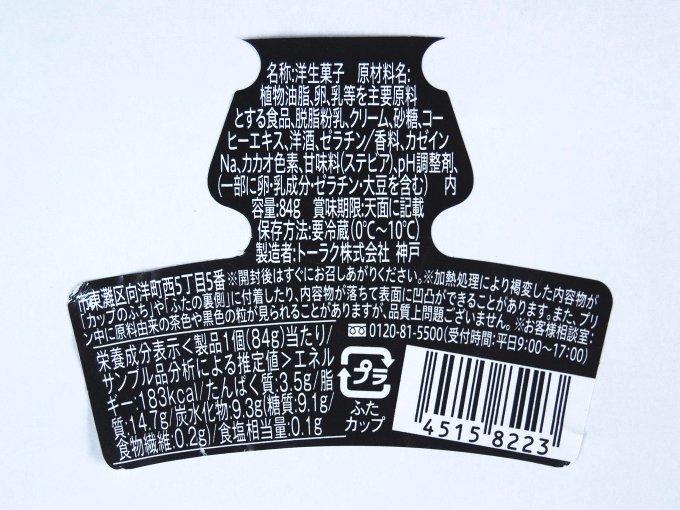 「RIZAP 濃厚珈琲ミルクプリン」成分表の画像
