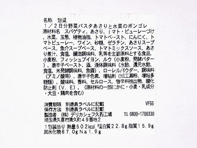 「1/2日分野菜パスタ あさりと水菜のボンゴレ」の成分表の画像