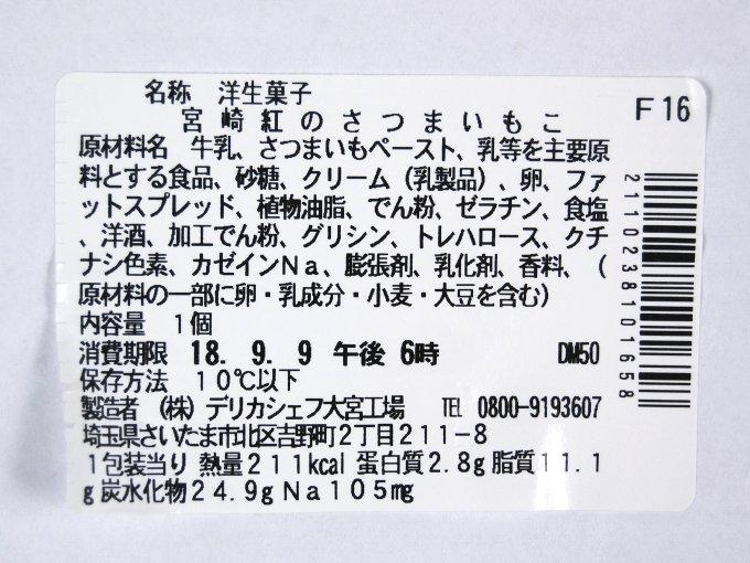 「宮崎紅のさつまいもこ」成分表の画像