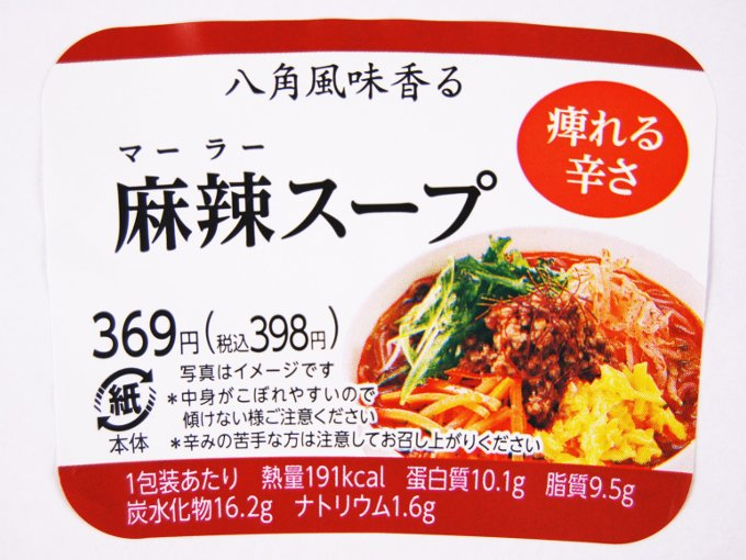 「麻辣スープ」成分表の画像