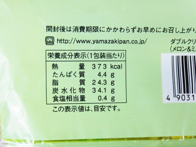 「ダブルクリームサンド(メロン&ミルク)」成分表の画像