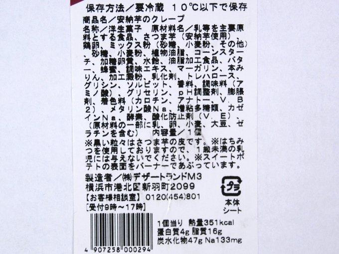 「安納芋のクレープ」成分表の画像