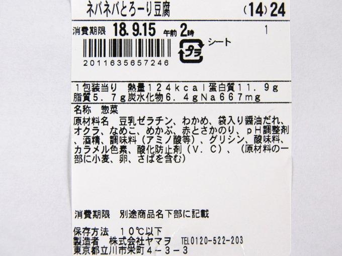 「ネバネバとろーり豆腐」成分表の画像