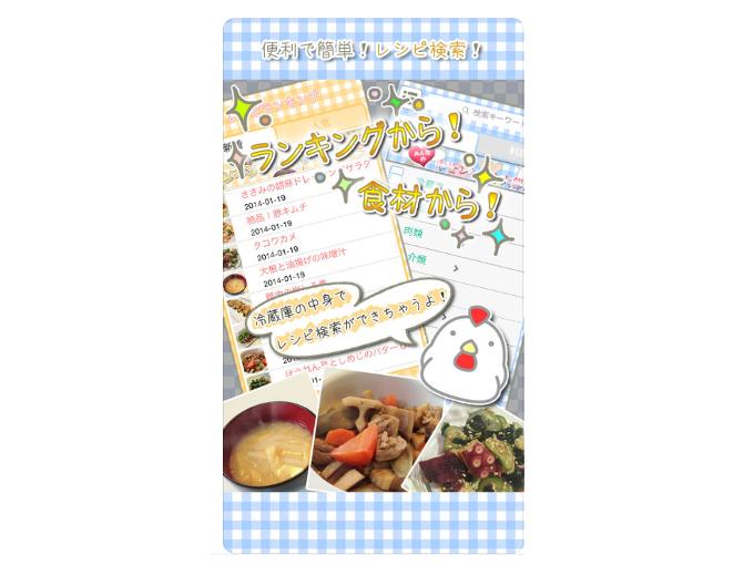 レシピ検索画面を表示した画像