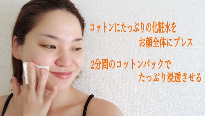 化粧水を肌に入れ込む