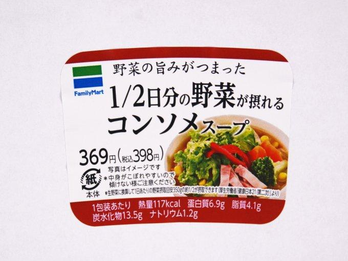 「1/2日分の野菜が摂れるコンソメスープ」成分表の画像2