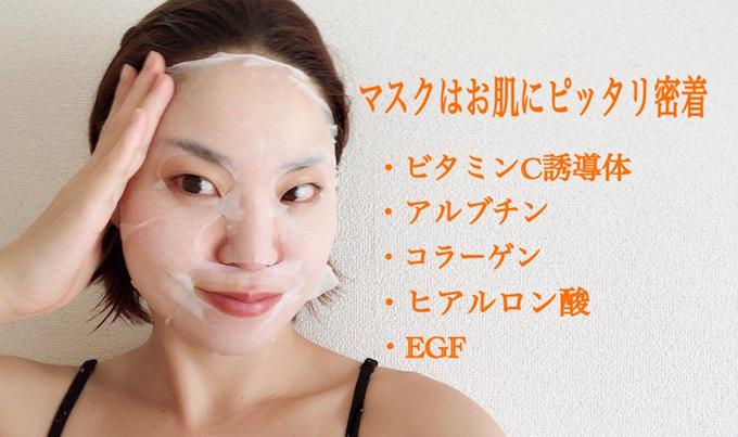 マスクを肌に密着させたところ