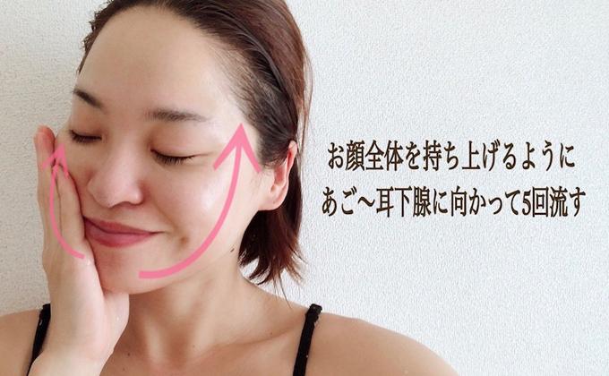 顔を持ち上げるようにあご~耳下腺を流す