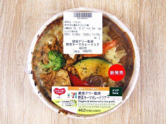 容器に入った「銀座デリー監修 野菜キーマカレードリア」の画像