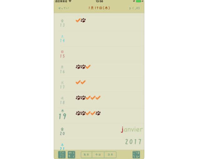 ノルマの達成状況がカレンダーに表示された画像