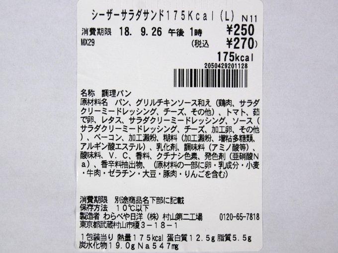「シーザーサラダサンド175kcal」成分表の画像